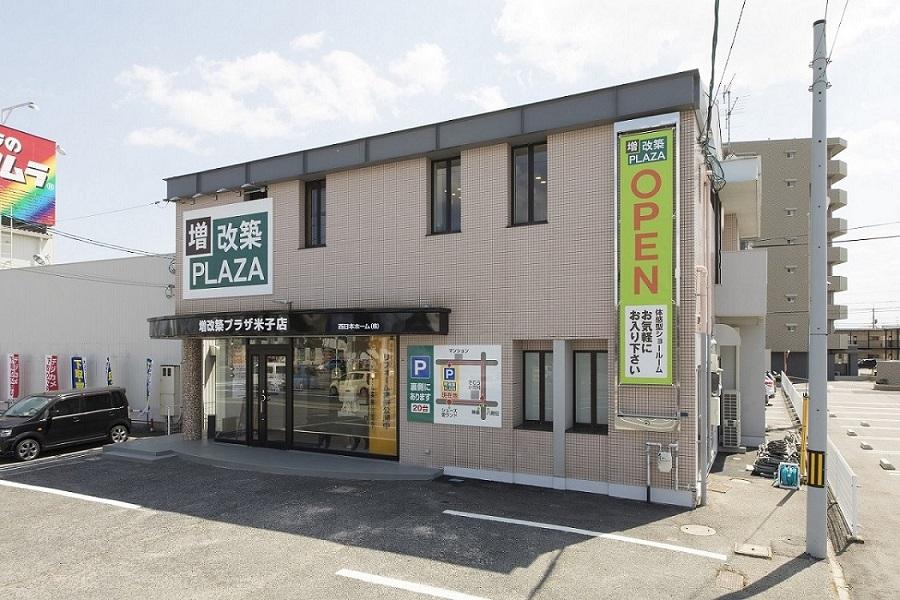 西日本ホーム(株)(増改築プラ...