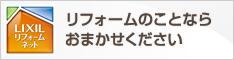 LIXILリフォームネットサイトへ