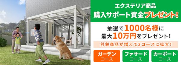 エクステリア商品購入サポート資金プレゼント!抽選で1000名様に最大10万円をプレゼント!