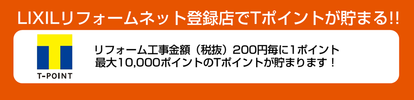 LIXILリフォームネット登録店でTポイントが貯まる!!リフォーム工事金額200円毎に1ポイント。最大10,000ポイントのTポイントが貯まります!